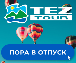 Туры с вылетом из Казахстана
